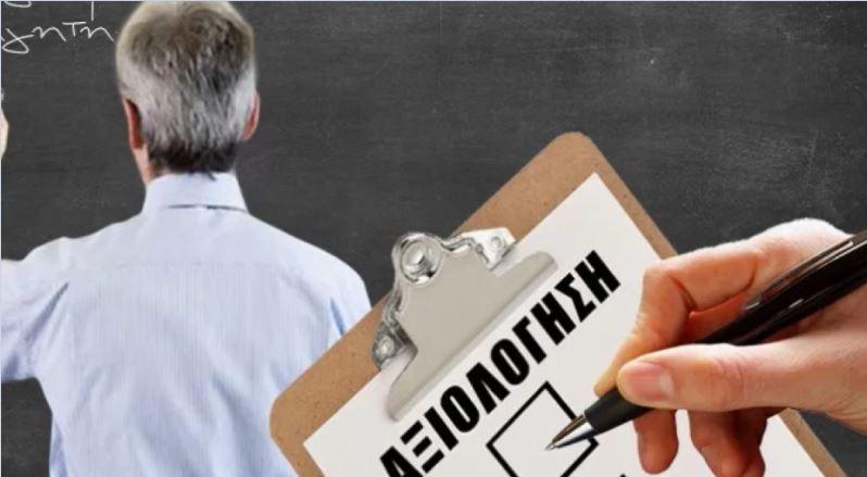 ΕΛΜΕ Ημαθίας: Συντριπτική η συμμετοχή στην απεργία - αποχή από τις  διαδικασίες αξιολόγησης - faretra.info