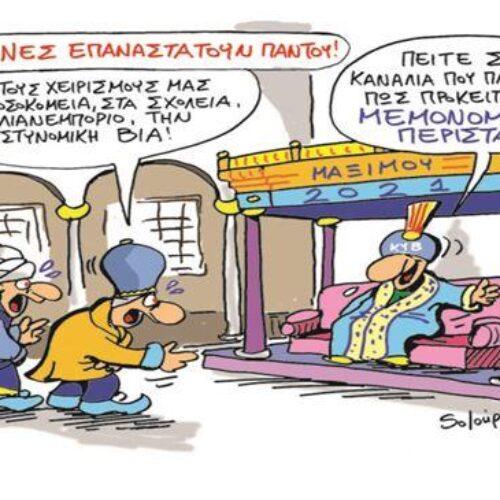 """Οι γελοιογράφοι σχολιάζουν: """"Οι Έλληνες επαναστατούν παντού..."""" - Soloup"""