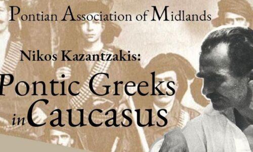 """Πρόσκληση Ένωσης Ποντίων Κεντρικής Αγγλίας σε διαδικτυακή εκδήλωση με θέμα: """"Καζαντζάκης – Πόντιοι του Καυκάσου"""""""