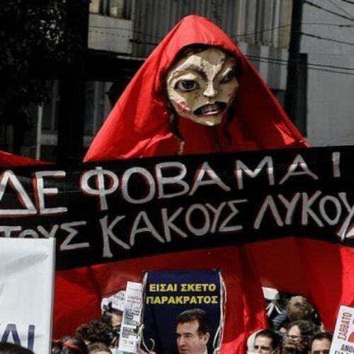 Μεγάλη πορεία καλλιτεχνών πραγματοποιήθηκε στο κέντρο της Αθήνας