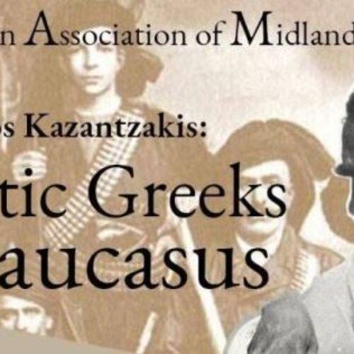 """Ένωση Ποντίων Κεντρικής Αγγλίας - 14/3/2021 - Η Αιωνιότητα της Ιστορίας και της Ποίησης """"Νίκος Καζαντζάκης"""""""