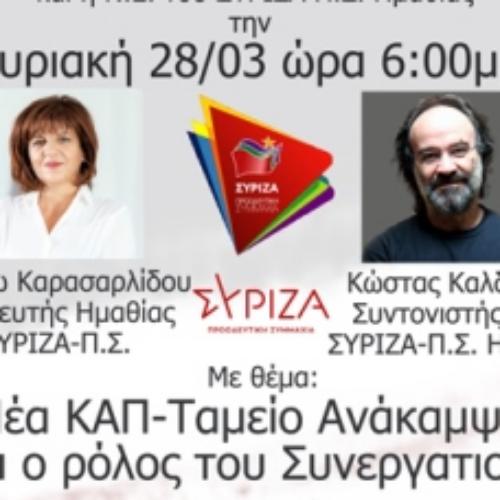 Τηλεδιάσκεψη από Φρ. Καρασαρλίδου και  ΣΥΡΙΖΑ-ΠΣ Ημαθίας για νέα ΚΑΠ, Ταμείο Ανάκαμψης και το ρόλο του Συνεργατισμού
