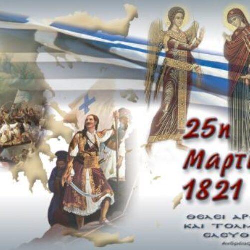"""Εύξεινος Λέσχη Βέροιας: """"Με λαμπρότητα και τη δέουσα επισημότητα γιορτάζουμε την 25ηΜαρτίου 2021"""""""