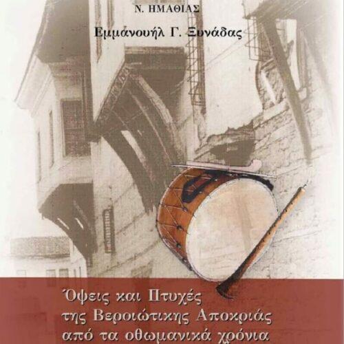 Διαδικτυακή διάλεξη διοργανώνει το Λύκειο Ελληνίδων Βέροιας