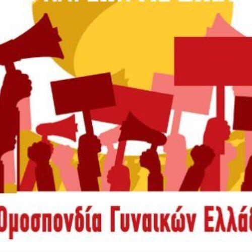 """Ομάδα Γυναικών Νάουσας (Μέλος της ΟΓΕ): """"8 Μάρτη, Ημέρα της Γυναίκας, δυναμώνουμε το συλλογικό αγώνα για υγεία και ζωή με δικαιώματα"""""""