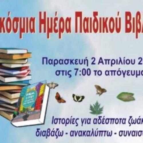 Διαδικτυακή εκδήλωση για την Παγκόσμια ημέρα Παιδικού Βιβλίου