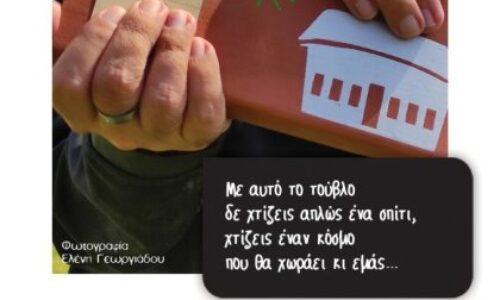"""""""Τα Παιδιά της Άνοιξης"""": Θέλω να χτίσω ένα σπιτάκι – Καμπάνια ανέγερσης νέου ΚΔΗΦ στη Βέροια"""