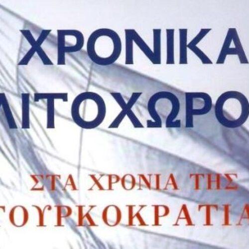 """Νέο βιβλίο - Σωτήρης Μασταγκάς """"Χρονικά Λτοχώρου - Στα χρόνια της Τουρκοκρατίας"""""""
