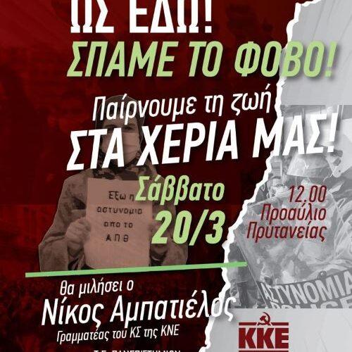Θεσσαλονίκη: Εκδήλωση Τ.Ε. Πανεπιστημίων του ΚΚΕ «Ως εδώ! Σπάμε τον φόβο. Παίρνουμε την ζωή στα χέρια μας!»
