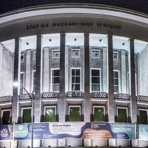 """Ηθοποιοί του Κρατικού Θεάτρου Βορείου Ελλάδος: """"Η συσπείρωση στα σωματεία μας έγινε πιο αναγκαία από ποτέ"""""""