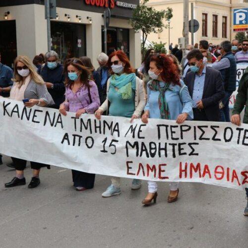 ΕΛΜΕ Ημαθίας: Διαδηλώνουμε, Τετάρτη 17 Μαρτίου, για Δημόσια Παιδεία και Υγεία, ενάντια στην κυβερνητική καταστολή και αυταρχισμό