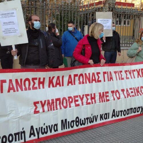 Μισθωτοί και αυτοαπασχολούμενοι επιστήμονες: Συγκέντρωση στο Υπουργείο Μακεδονίας - Θράκης για μέτρα ανακούφισης