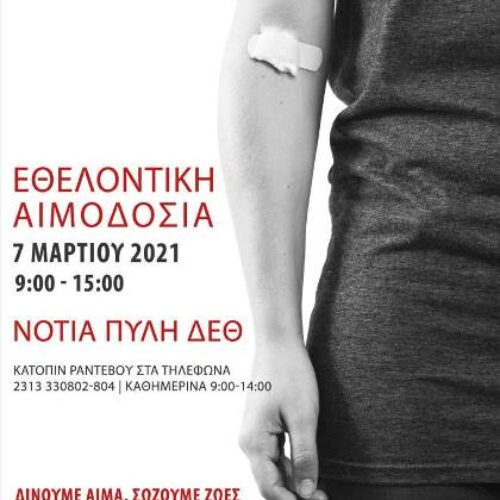 Θεσσαλονίκη: Έκτακτη Εθελοντική Αιμοδοσία την Κυριακή 7 Μαρτίου 2021