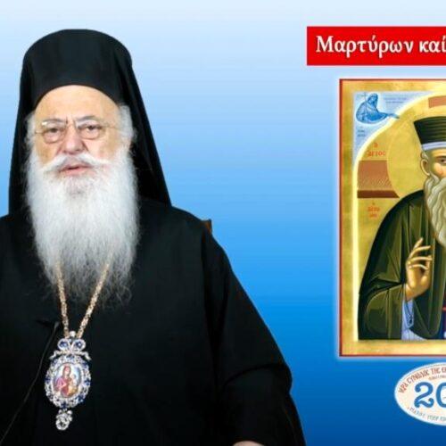 Μητροπολίτης Βέροιας Παντελεήμων : «Άγιος Κοσμάς ο Αιτωλός, ο Εθναπόστολος» (video)