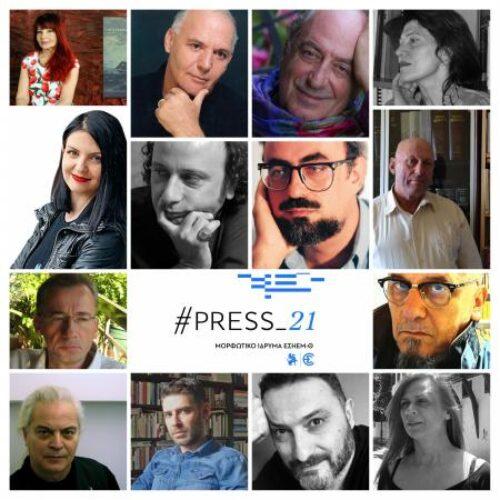 ΕΣΗΕΜ-Θ: Διηγήματα για την Επανάσταση και τη Δημοσιογραφία