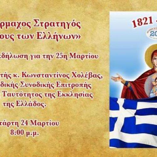 """Μητρόπολη Βέροιας: Διαδικτυακή εκδήλωση """"Η Υπέρμαχος Στρατηγός του Γένους των Ελλήνων, σήμερα Τετάρτη 24 Μαρτίου"""