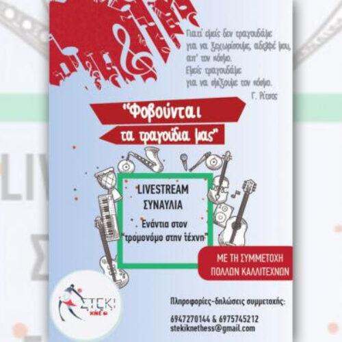 Θεσσαλονίκη: Το Στέκι Πολιτισμού και Νεανικής Δημιουργίας της ΚΝΕ καλεί για συμμετοχή σε μεγάλη διαδικτυακή συναυλία