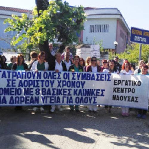 ΕΚ Νάουσας: Συλλαλητήριο, Σάββατο 20 Μαρτίου - Δυναμικά απαντάμε για την προστασία της Υγείας, την επιβίωσή μας