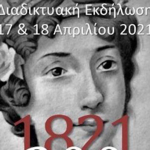 """Ολοκληρώθηκε με επιτυχία η Διημερίδα """"1821-200 χρόνια μετά..."""""""