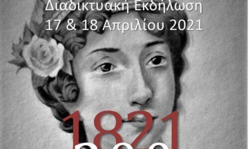 """""""1821 – 200 χρόνια μετά…"""" / Διημερίδα για τον εορτασμό των 200 χρόνων από την Επανάσταση του 1821"""