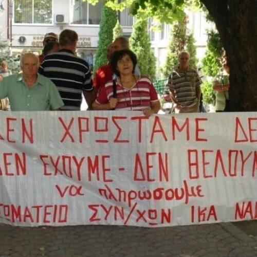 Κάλεσμα για την απεργία της Πρωτομαγιάς από το Σωματείο Συνταξιούχων ΙΚΑ Νάουσας