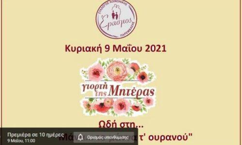 Διαδικτυακή εκδήλωση του «Έρασμου» για τη Γιορτή της Μητέρας, 9 Μαΐου 2021