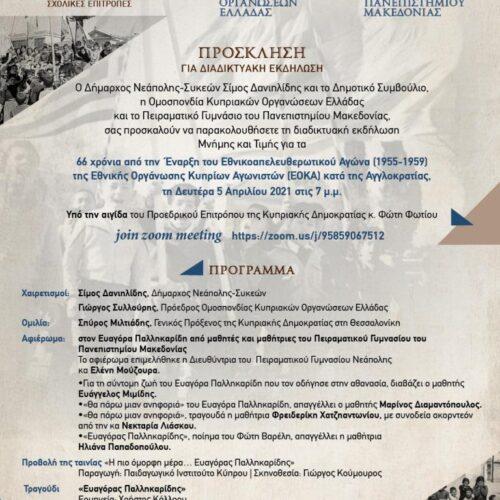 Διαδικτυακή εκδήλωση μνήμης και τιμής για τα 66 χρόνια από την έναρξη του Εθνικοαπελευθερωτικού αγώνα της ΕΟΚΑ στην Κύπρο