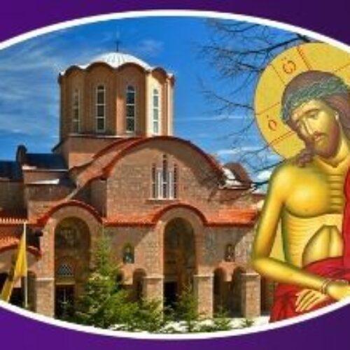 Στην Παναγία Σουμελά τη Μεγάλη Δευτέρα ο Μητροπολίτης