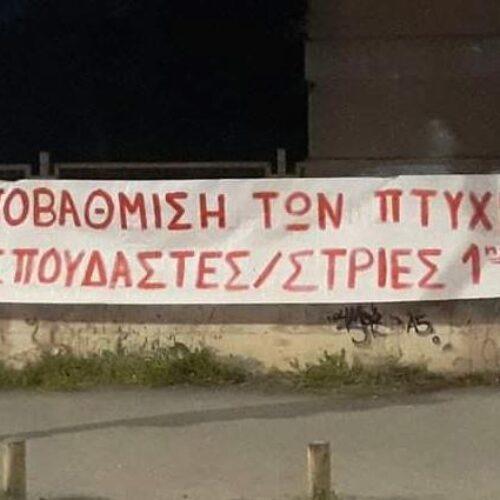 Θεσσαλονίκη: ΕΠΑΣ - ΟΑΕΔ. Διαμαρτυρία 9/4 στο Άγαλμα Βενιζέλου