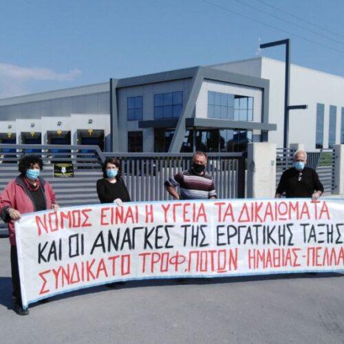 Συνδικάτο Γάλακτος Ημαθίας - Πέλλας: 6 Μάη απεργούμε / Κάτω τα χέρια απ' το οχτάωρο