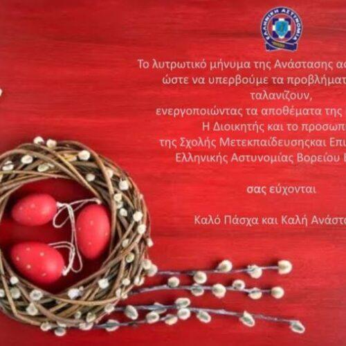 Πασχαλινές ευχές από τη Σχολή Μετεκπαίδευσης της Ελληνικής Αστυνομίας στη Βέροια