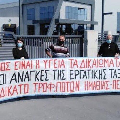 Πανελλήνια Ομοσπονδία - Συνδικάτο Γάλακτος Ημαθίας - Πέλλας: Καταγγελία για εργοδοτική παρεμπόδιση συνδικαλιστικής δράσης