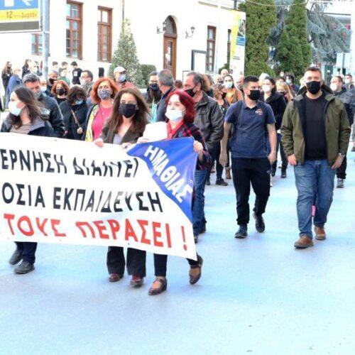 ΕΛΜΕ και Συνδικαλιστικοί Φορείς σε συγκέντρωση και πορεία διαμαρτυρίας για Παιδεία, εργασιακά και κοινωνικά δικαιώματα
