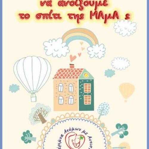Η Μέριμνα Ατόμων με Αυτισμό (ΜΑμΑ) ευχαριστεί από καρδιάς