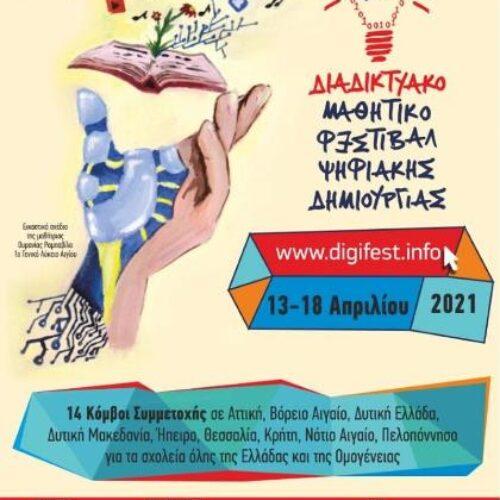 """Το Δημοτικό Σχολείο Τριποτάμου - Ράχης """"φιλοξενούμενο"""" στον κόμβο Κοζάνης του 10ου Φεστιβάλ Ψηφιακής Δημιουργίας"""