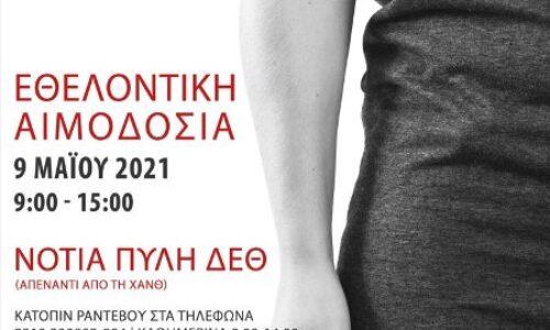 Θεσσαλονίκη: Έκτακτη Εθελοντική Αιμοδοσία, Κυριακή 9 Μαΐου