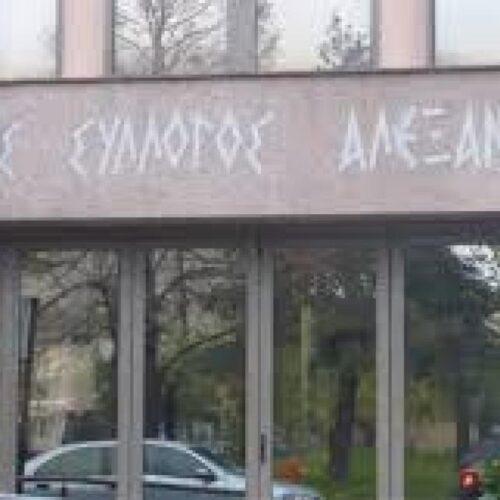 Εμπορικός Σύλλογος Αλεξάνδρειας: Το ωράριο των καταστημάτων για τη Μεγάλη Εβδομάδα