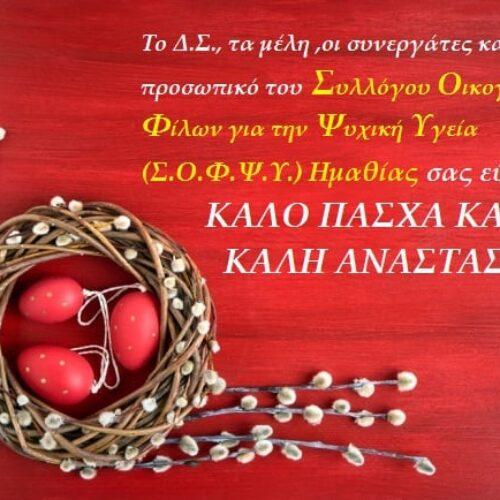 Ευχές για Καλό Πάσχα και Καλή Ανάσταση από τον ΣΟΦΨΥ Ημαθίας