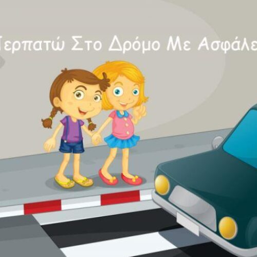 Η κυκλοφοριακή αγωγή για την Οδική Ασφάλεια των Παιδιών στο κανάλι του Δήμου Βέροιας στο youtube