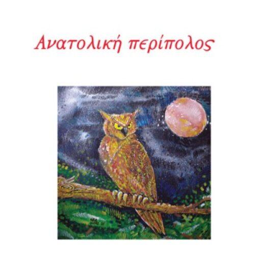 """Νέο βιβλίο: Νίκος Σουβατζής """"Ανατολική περίπολος"""""""