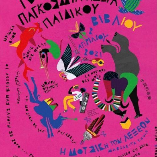 Η Δημοτική Βιβλιοθήκη Νάουσας γιορτάζει –διαδικτυακά – την Παγκόσμια Ημέρα Παιδικού Βιβλίου
