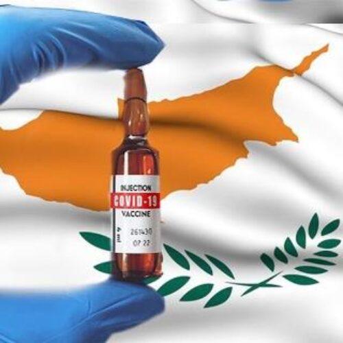Υπουργείο υγείας της Κύπρου: Τα διαθέσιμα εμβόλια στην Κύπρο και τα χαρακτηριστικά τους