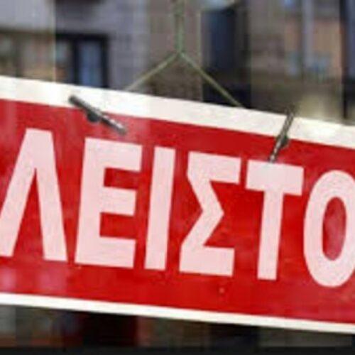 Εμπορικός Σύλλογος Αλεξάνδρειας: Κλειστά τα καταστήματα την Κυριακή 25 Απριλίου