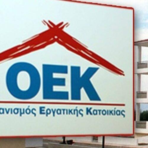 Να ανάψει «πράσινο φως» για την αξιοποίηση των εκατοντάδων ακινήτων του πρώην ΟΕΚ ζητάει ο Λάζαρος Τσαβδαρίδης