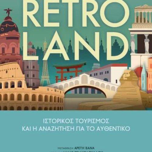 """Νέο βιβλίο: Βάλεντιν Γκρέµπνερ """"Retroland: Ιστορικός τουρισμός και η αναζήτηση για το αυθεντικό"""""""