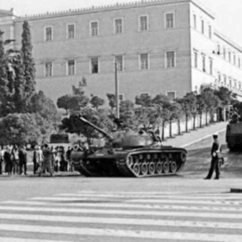 ΣΦΕΑ: 54 χρόνια μετά την 21ηΑπρίλη του 1967