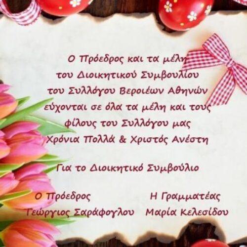 Αναστάσιμες ευχές από τον Σύλλογο Βεροιέων Αθήνας