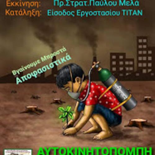Πρωτοβουλία φορέων κατά της καύσης απορριμμάτων στο ΤΙΤΑΝ Ευκαρπίας | Αυτοκινητοπομπή διαμαρτυρίας, Κυριακή 25 Απριλίου