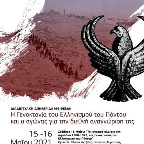 """Ε.Λ. Νάουσας / Διαδικτυακή διημερίδα: """"Η γενοκτονία του Ελληνισμού του Πόντου και ο αγώνας για τη διεθνή αναγνώρισή της"""""""