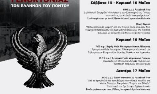 Εύξεινος Λέσχη Νάουσας: Εκδηλώσεις μνήμης της γενοκτονίας των Ελλήνων του Πόντου / Το πρόγραμμα